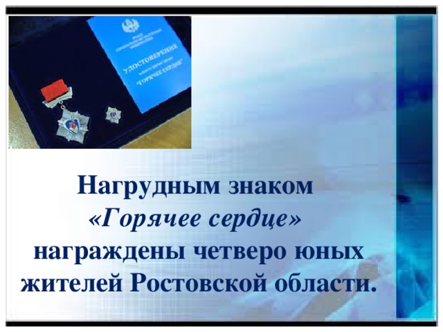 Нагрудным знаком «Горячее сердце» награждены четверо юных жителей Ростовской области.