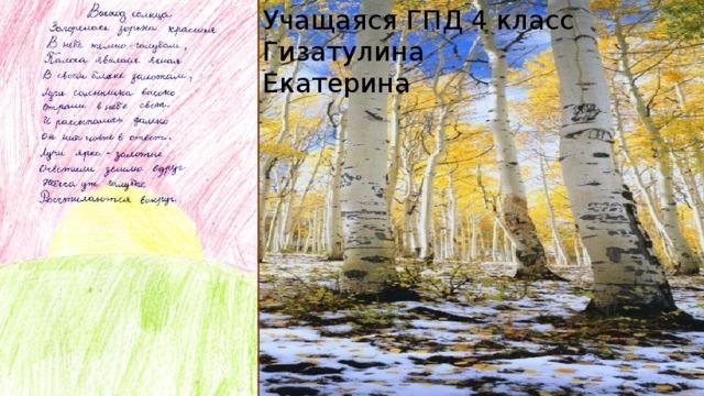 Учащаяся ГПД 4 класс Гизатулина Екатерина