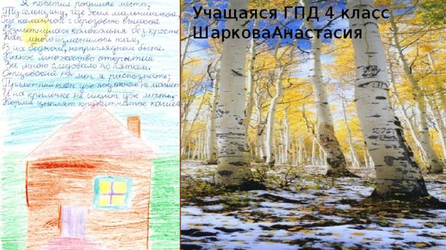 Учащаяся ГПД 4 класс ШарковаАнастасия