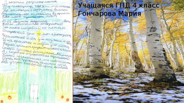 Учащаяся ГПД 4 класс Гончарова Мария
