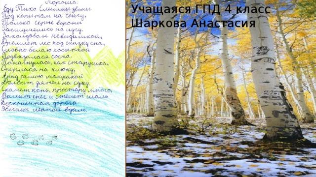 Учащаяся ГПД 4 класс Шаркова Анастасия