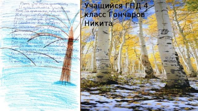 Учащийся ГПД 4 класс Гончаров Никита