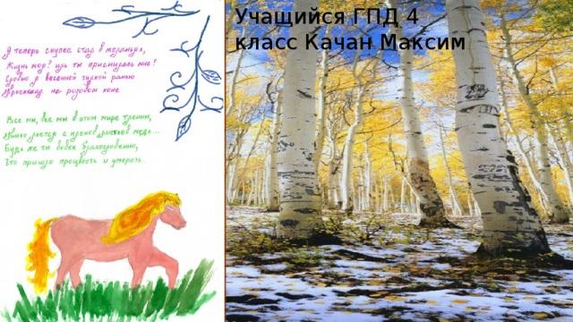 Учащийся ГПД 4 класс Качан Максим