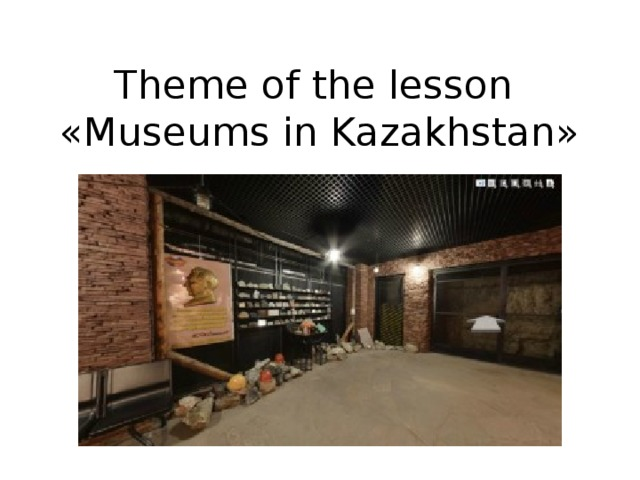Theme of the lesson  «Museums in Kazakhstan»