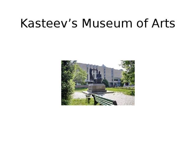 Kasteev's Museum of Arts