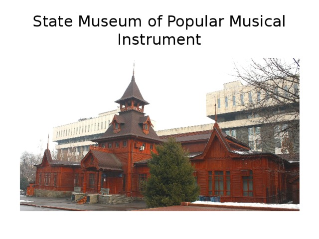 State Museum of Popular Musical Instrument
