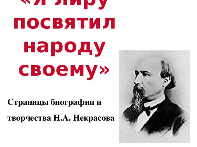 «Я лиру посвятил народу своему» Страницы биографии и творчества Н.А. Некрасова