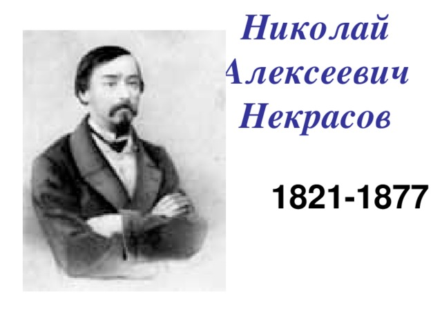 Николай Алексеевич Некрасов 1821-1877