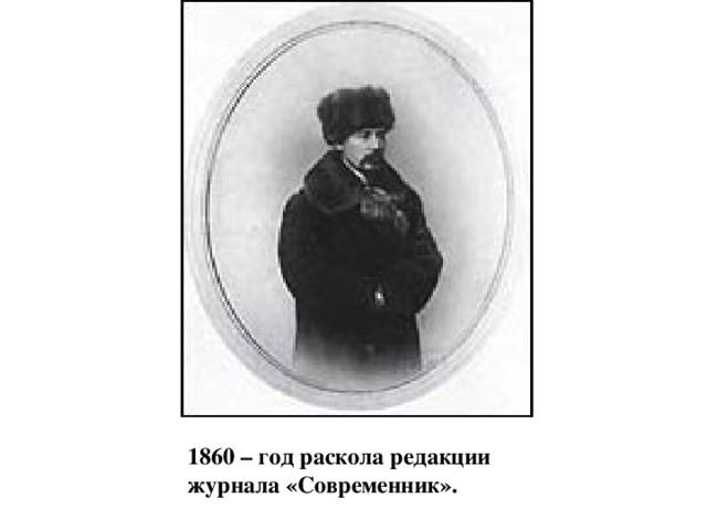 1860 – год раскола редакции журнала «Современник».