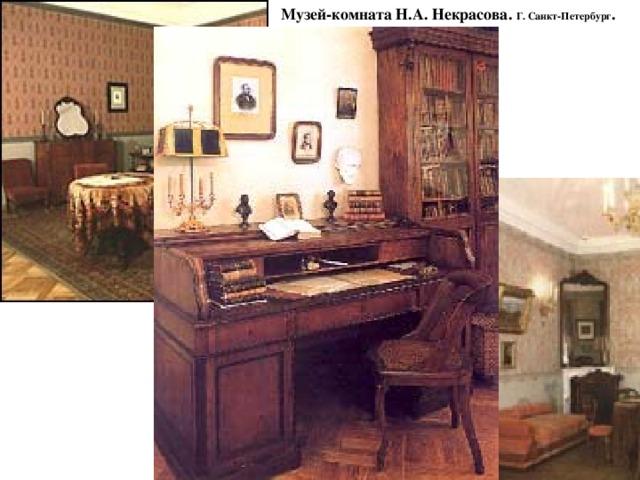 Музей-комната Н.А. Некрасова. Г. Санкт-Петербург .