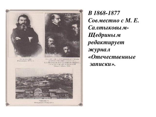 В 1868-1877 Совместно с М. Е. Салтыковым- Щедриным редактирует журнал «Отечественные  записки».