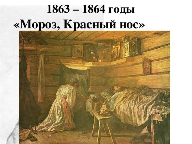 1863 – 1864 годы «Мороз, Красный нос»
