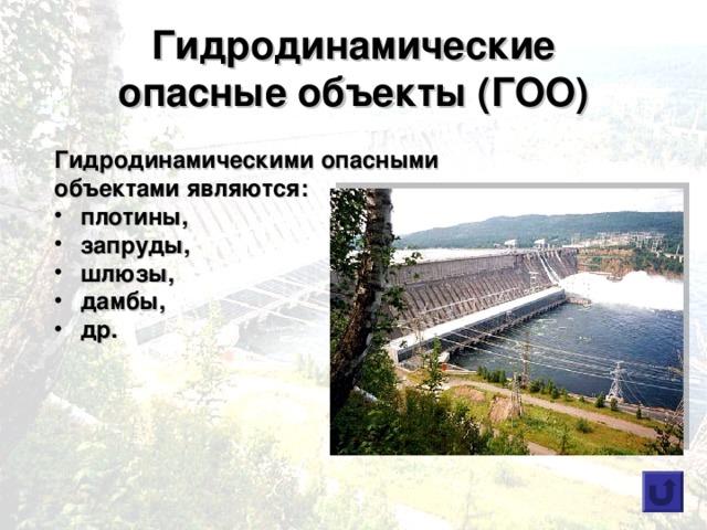 Гидродинамические  опасные объекты (ГОО) Гидродинамическими опасными объектами являются: плотины, запруды, шлюзы, дамбы, др.