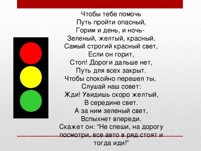 стихи красный желтый зеленый стенка