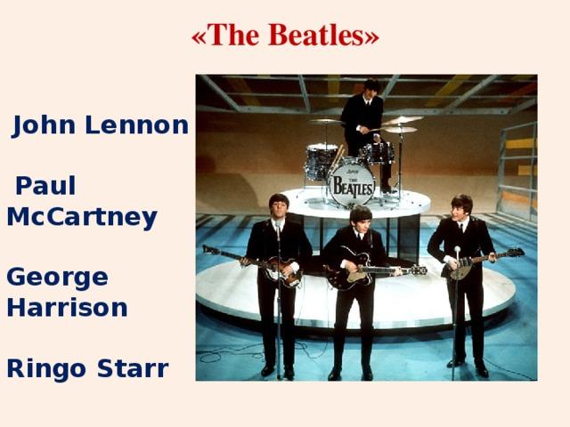 «The Beatles»  John Lennon   Paul McCartney  George Harrison  Ringo Starr