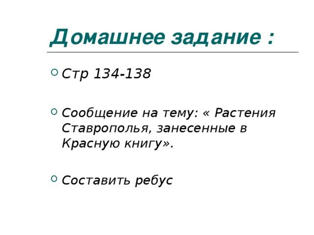 Домашнее задание :