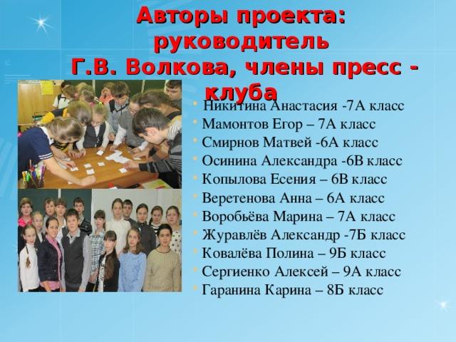 Авторы проекта: руководитель  Г.В. Волкова, члены пресс - клуба