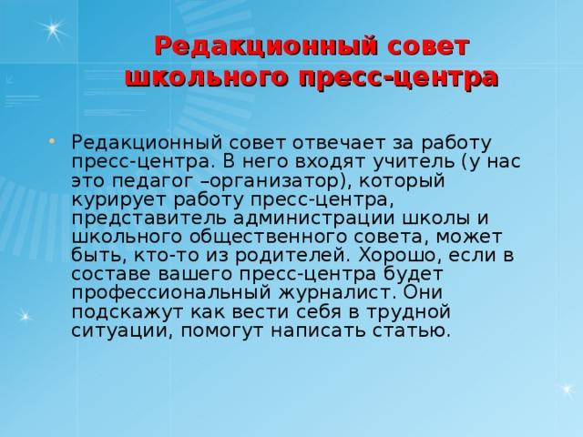 Редакционный совет школьного пресс-центра