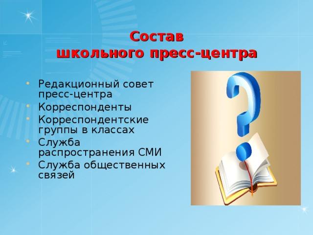 Состав  школьного  пресс-центра