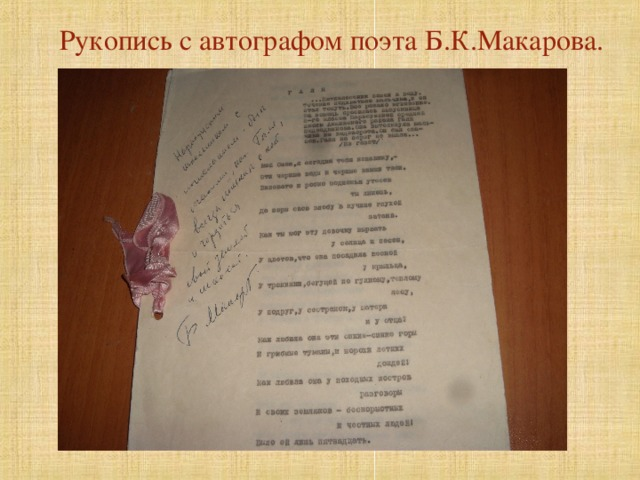 Рукопись с автографом поэта Б.К.Макарова.