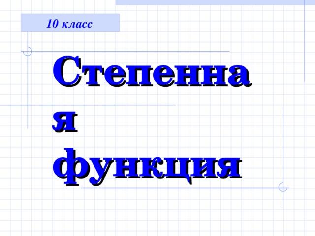 10 класс Степенная  функция