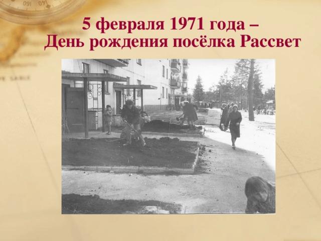 5 февраля 1971 года –  День рождения посёлка Рассвет