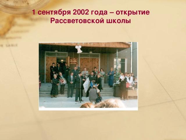 1 сентября 2002 года – открытие Рассветовской школы