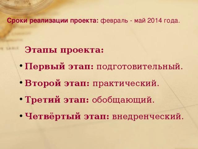 Сроки реализации проекта: февраль - май 2014 года.  Этапы проекта: