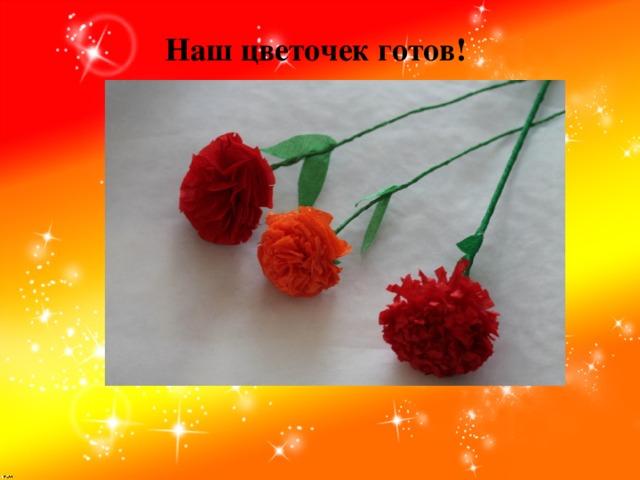 Наш цветочек готов!