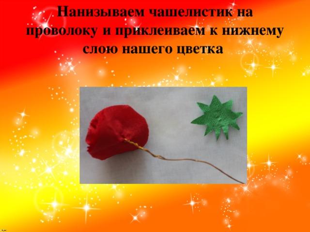 Нанизываем чашелистик на проволоку и приклеиваем к нижнему слою нашего цветка