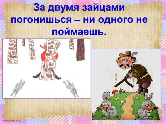 машина индезит- за двумя зайцами погонишься в картинках работы любого шарового