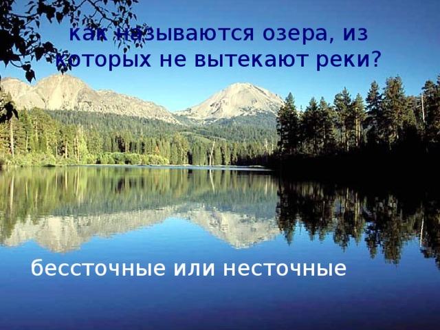 как называются озера, из которых не вытекают реки? бессточные или несточные