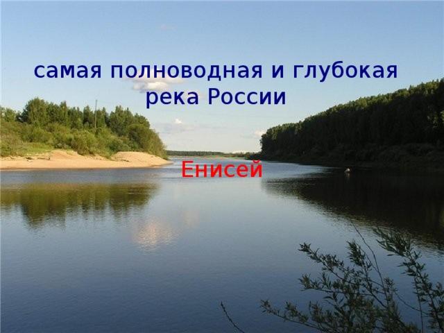 самая полноводная и глубокая река России Енисей