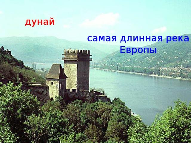 дунай самая длинная река Европы