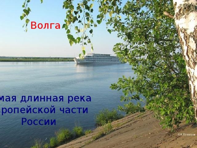 Волга самая длинная река европейской части России