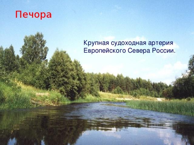 Печора Крупная судоходная артерия Европейского Севера России.