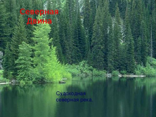 Северная Двина Судоходная северная река.