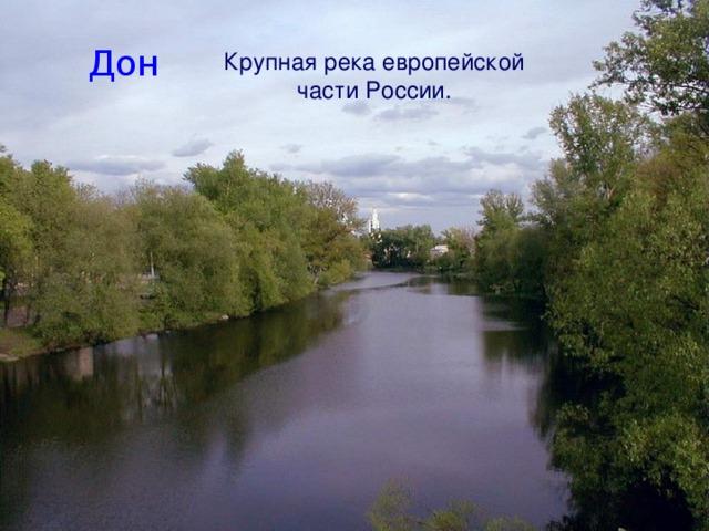 Дон Крупная река европейской части России.