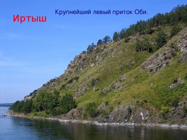 Крупнейший левый приток Оби. Иртыш