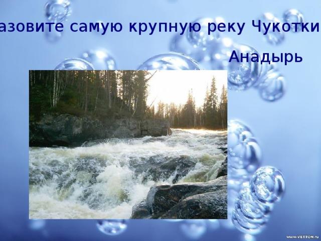 назовите самую крупную реку Чукотки Анадырь