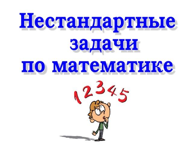 Решение нестандартных задач по алгебре 7 класса решение задач на импульс и закон сохранения