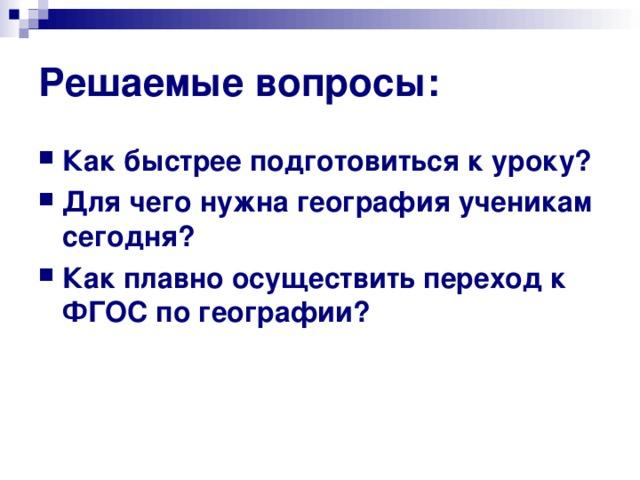 Решаемые вопросы: