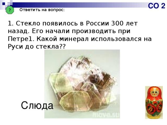СО 2  Интересные факты про объект на картинках Платина