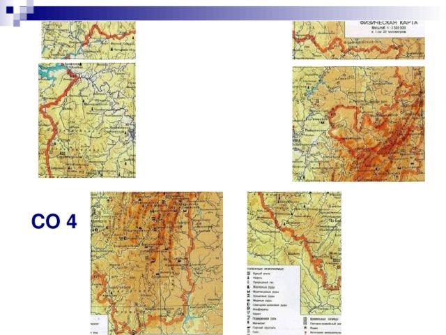 Отгадайте полезное ископаемое по фрагменту и определите зону где он проживает: СО 2 Миеральная вода