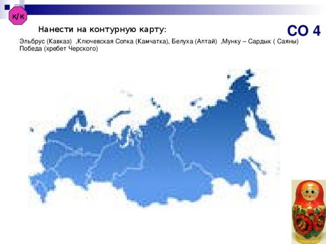 СО 2 ? Ответить на вопрос: 1. Стекло появилось в России 300 лет назад. Его начали производить при Петре1. Какой минерал использовался на Руси до стекла??  Слюда