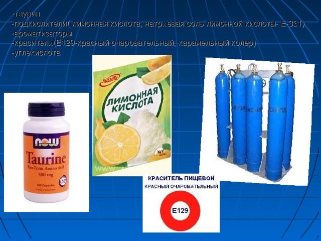 -таурин  -подкислители( лимонная кислота, натриевая соль лимонной кислоты- Е-331)  -ароматизаторы  -красители(Е129-красный очаровательный, карамельный колер)  -углекислота