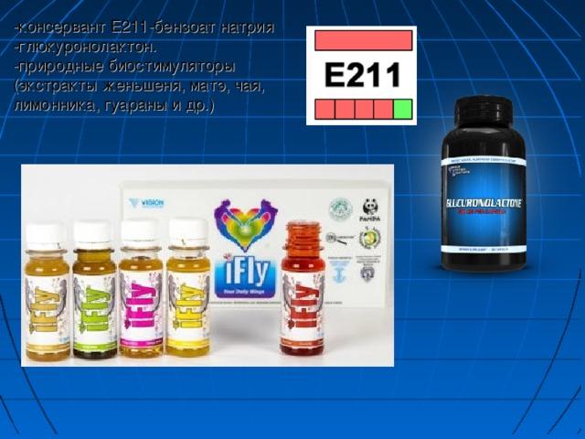 -консервант Е211-бензоат натрия  -глюкуронолактон.  -природные биостимуляторы (экстракты женьшеня, матэ, чая, лимонника, гуараны и др.)