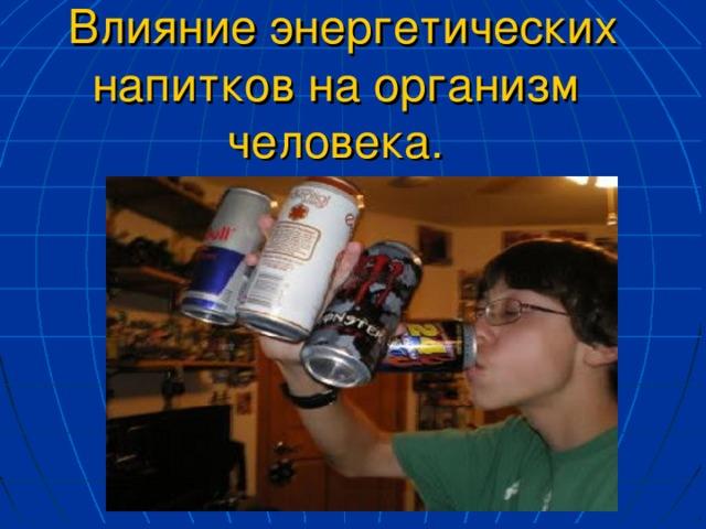 Влияние энергетических напитков на организм человека.