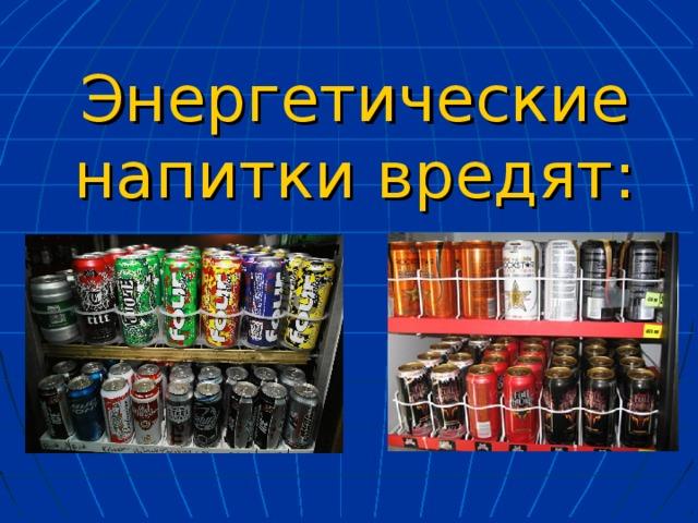 Энергетические напитки вредят: