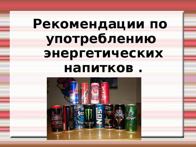 Рекомендации по употреблению энергетических напитков .